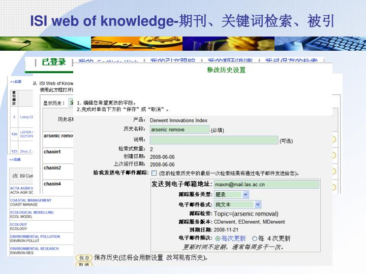 ISI web of knowledge-