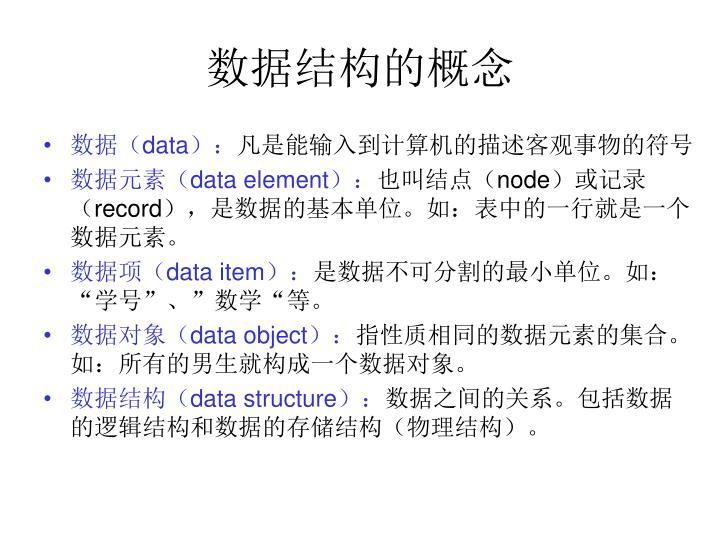数据结构的概念