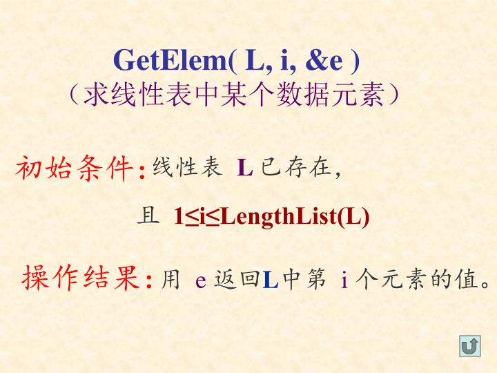 GetElem( L, i, &e )