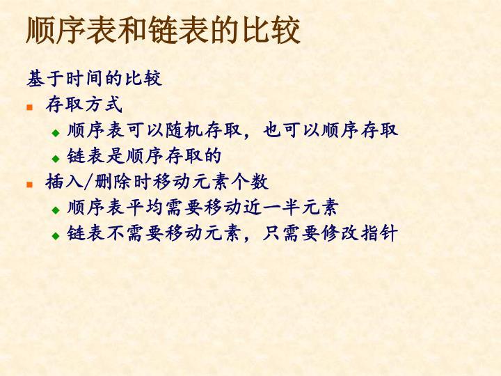 顺序表和链表的比较