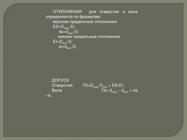 ОТКЛОНЕНИЯ  для отверстия и вала определяется по формулам: