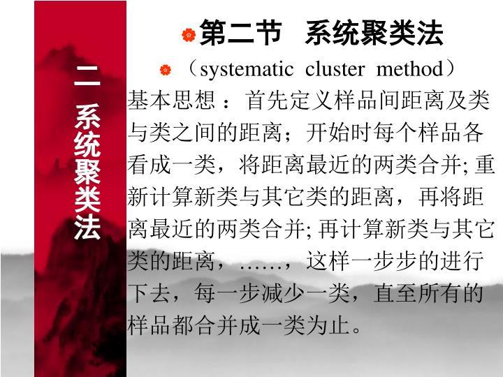 第二节   系统聚类法