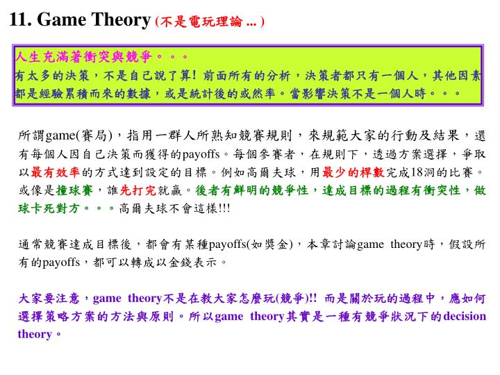 11 game theory