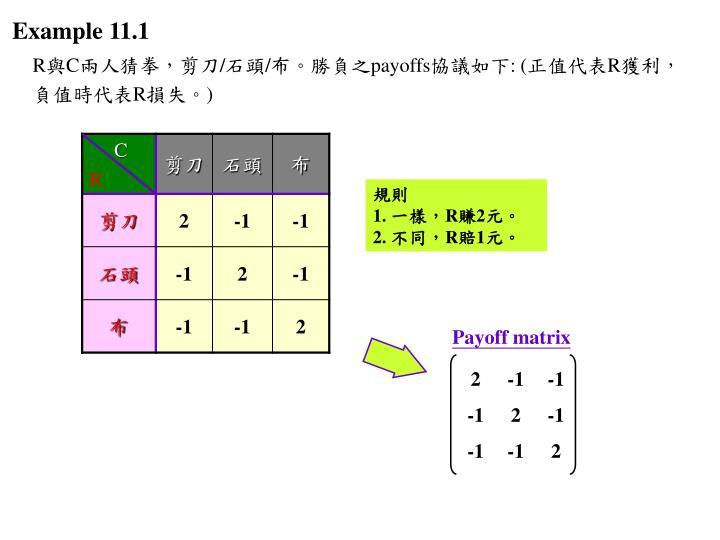 Example 11 1
