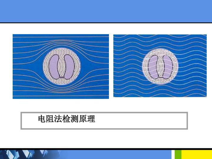 电阻法检测原理