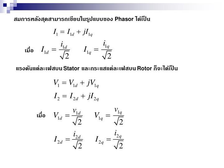 สมการหลังสุดสามารถเขียนในรูปแบบของ