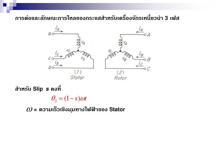 การต่อและลักษณะการไหลของกระแสสำหรับเครื่องจักรเหนี่ยวนำ