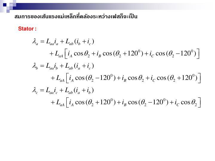 สมการของเส้นแรงแม่เหล็กที่คล้องระหว่างเฟสก็จะเป็น