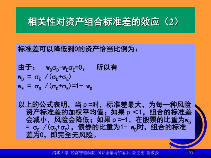 相关性对资产组合标准差的效应(2)