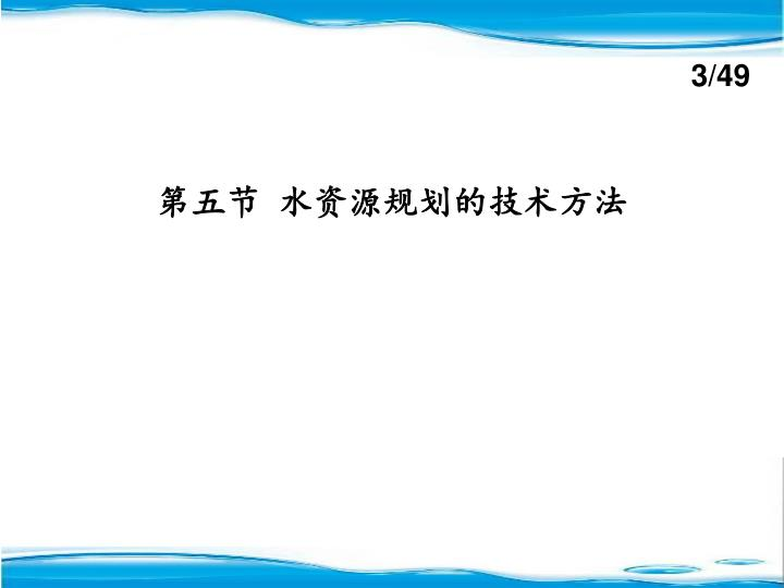第五节 水资源规划的技术方法