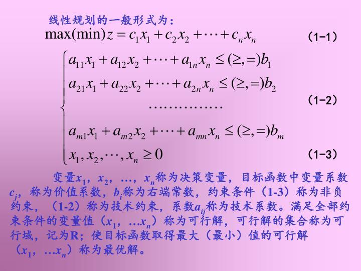 线性规划的一般形式为: