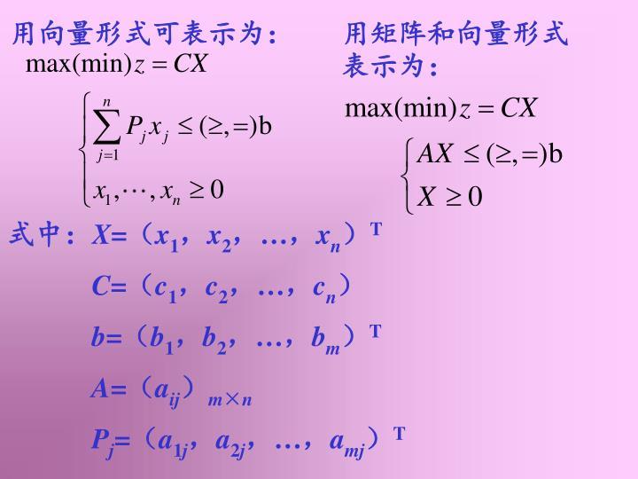 用矩阵和向量形式表示为: