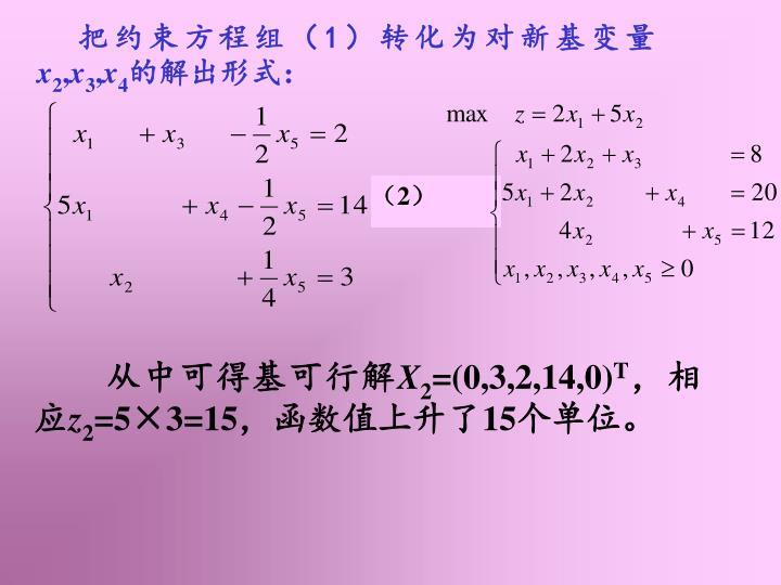 把约束方程组(
