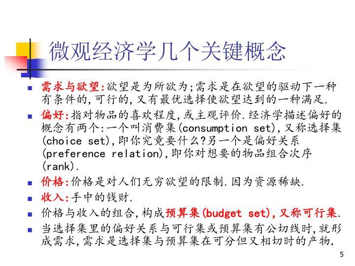 微观经济学几个关键概念