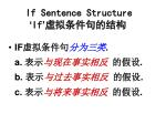 if sentence structure if