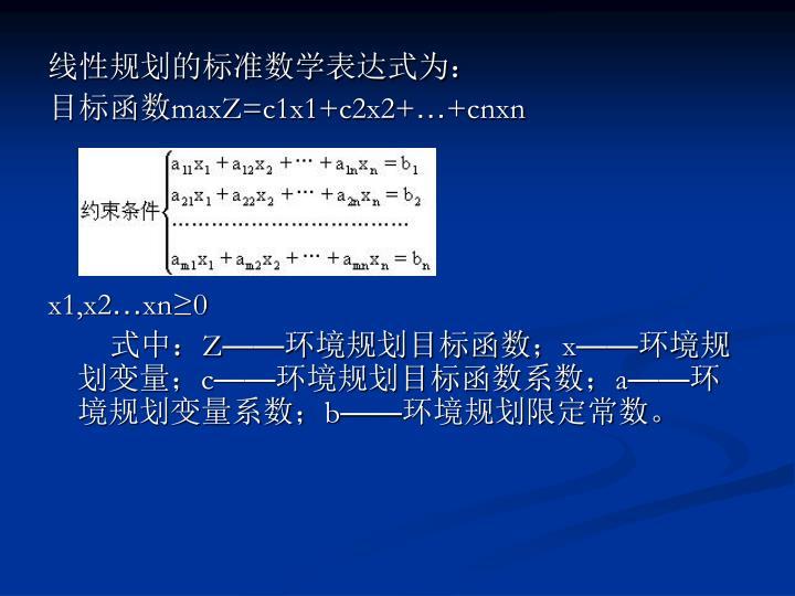 线性规划的标准数学表达式为: