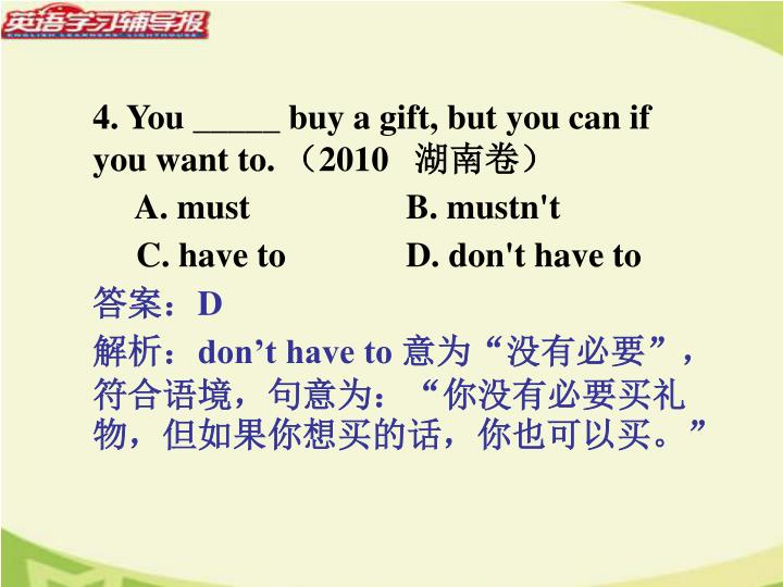 4. You _____ buy a gift, but you can if you want to.
