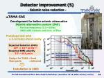 detector improvement 5 seismic noise reduction