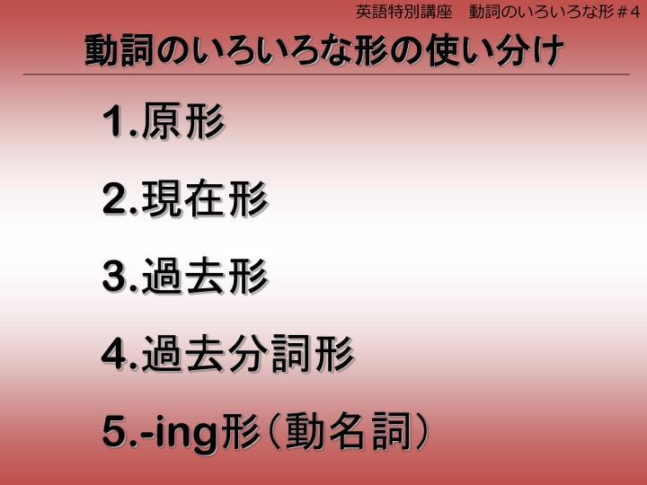 動詞のいろいろな形の使い分け