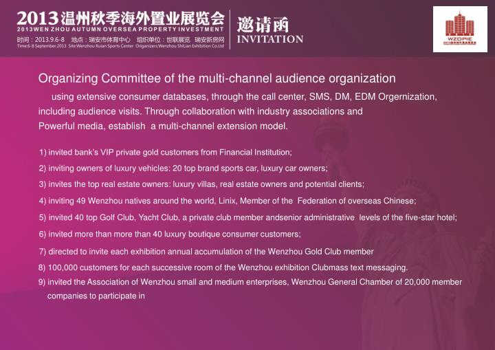 Organizing Committee of the multi-channel audience organization
