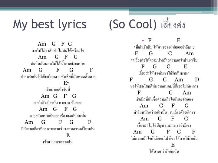 My best lyrics      (So Cool)