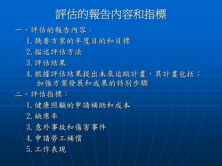 評估的報告內容和指標