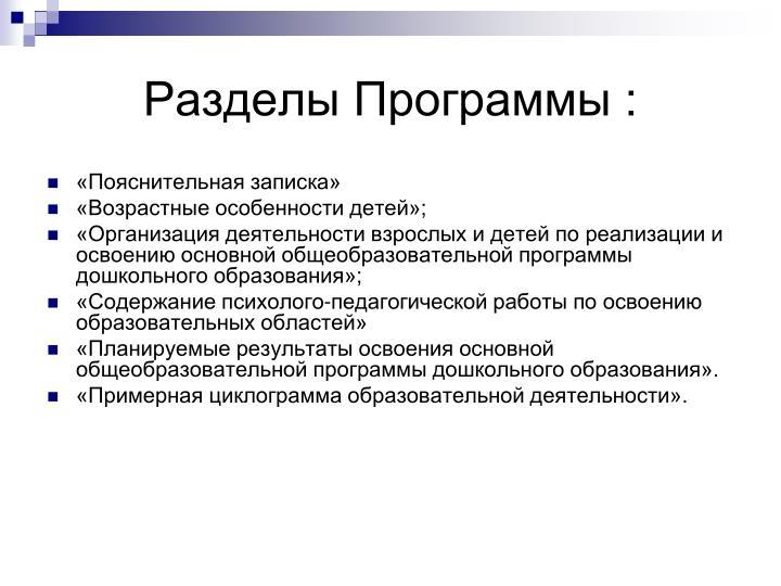 Разделы Программы :