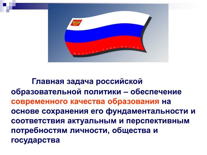 Главная задача российской образовательной политики –...