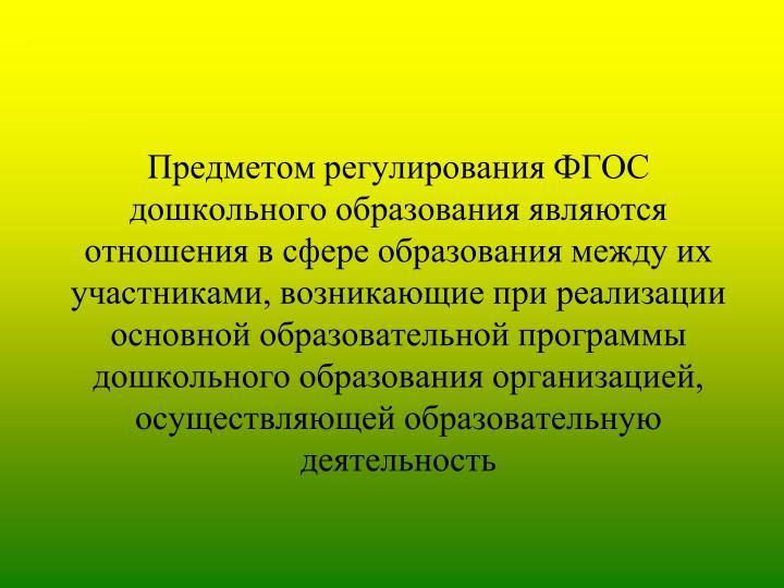 Предметом регулирования ФГОС дошкольного образования...