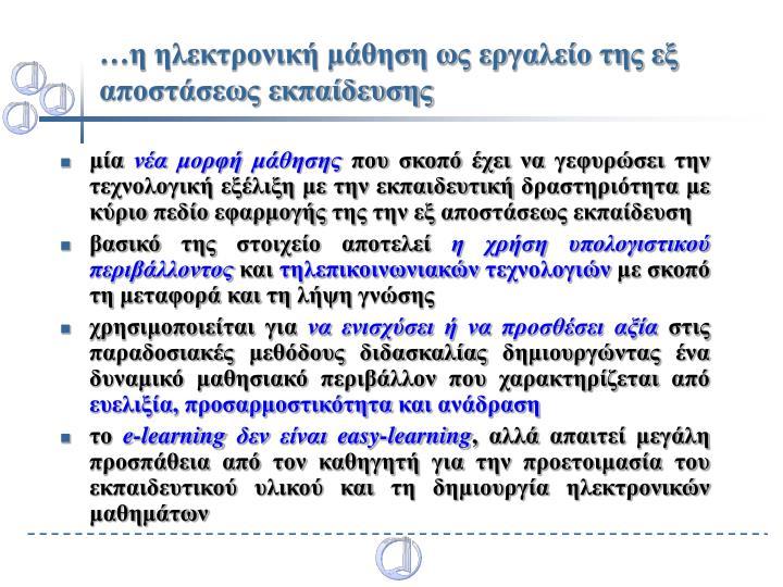 …η ηλεκτρονική μάθηση ως εργαλείο της εξ αποστάσεως εκπαίδευσης