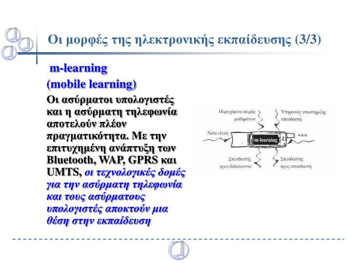 Οι μορφές της ηλεκτρονικής εκπαίδευσης