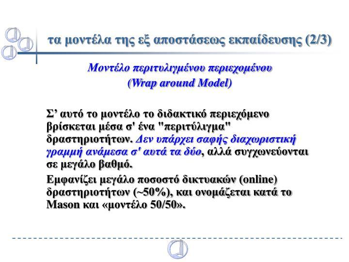 τα μοντέλα της εξ αποστάσεως εκπαίδευσης (2/3)