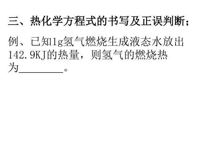 三、热化学方程式的书写及正误判断;