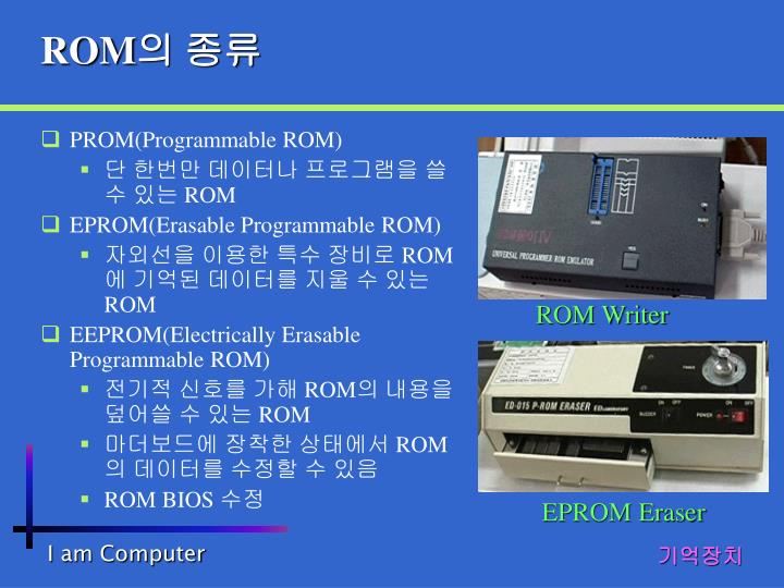 PROM(Programmable ROM)
