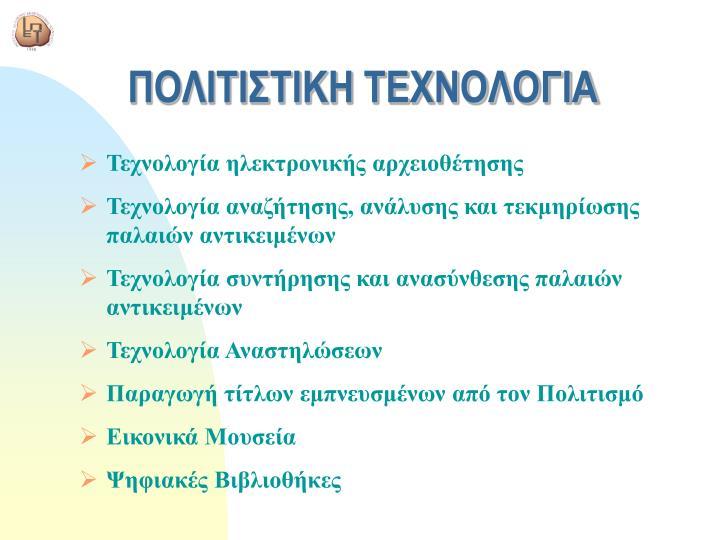ΠΟΛΙΤΙΣΤΙΚΗ ΤΕΧΝΟΛΟΓΙΑ