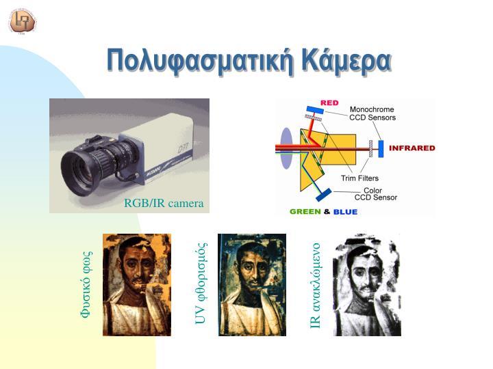 Πολυφασματική Κάμερα