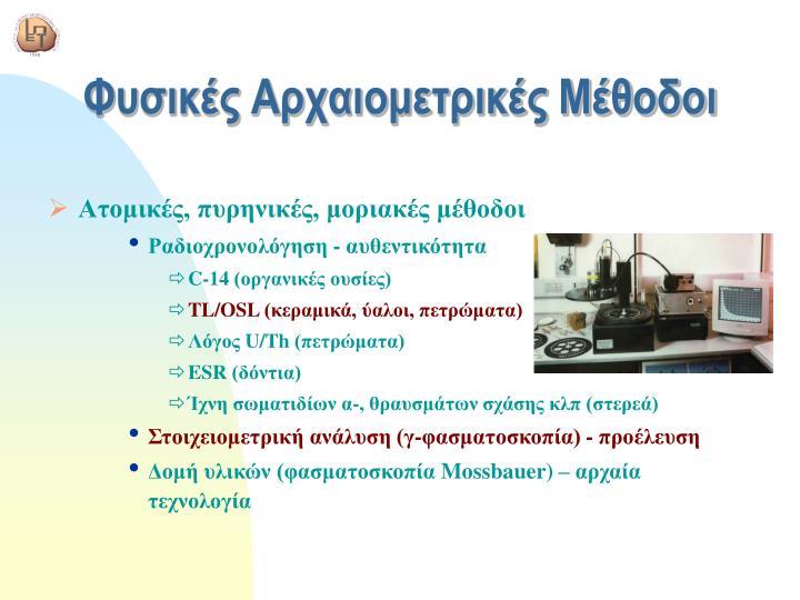 Φυσικές Αρχαιομετρικές Μέθοδοι