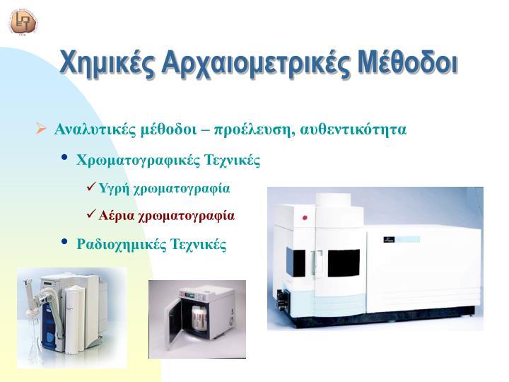 Χημικές Αρχαιομετρικές Μέθοδοι