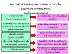 dependent inventory model