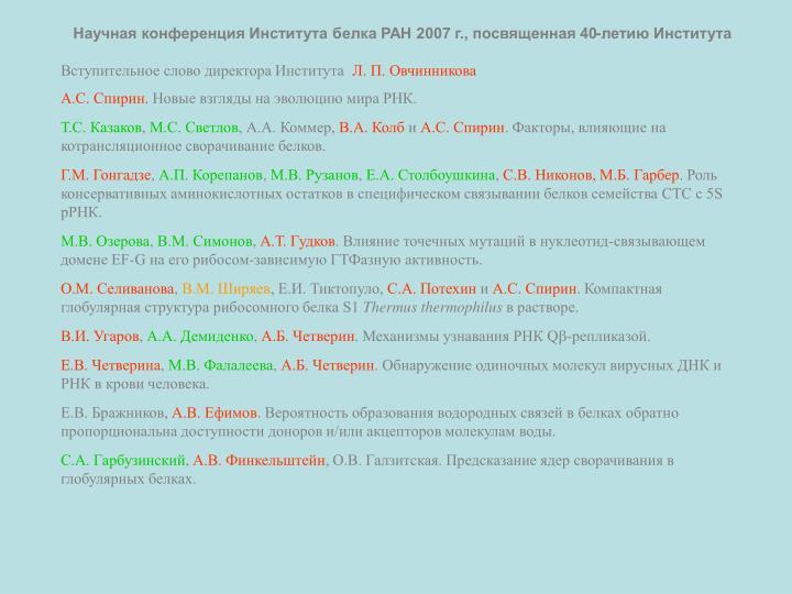 Научная конференция Института белка РАН 2007 г., посвященная 40-летию Института