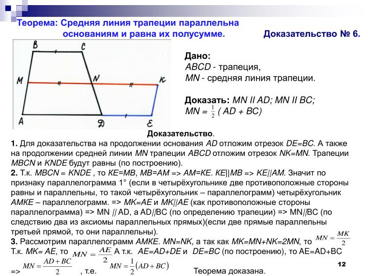 Теорема: Средняя линия трапеции параллельна