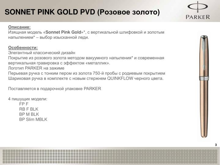 Sonnet pink gold pvd