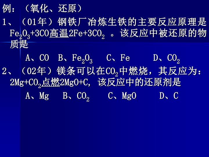例:(氧化、还原)