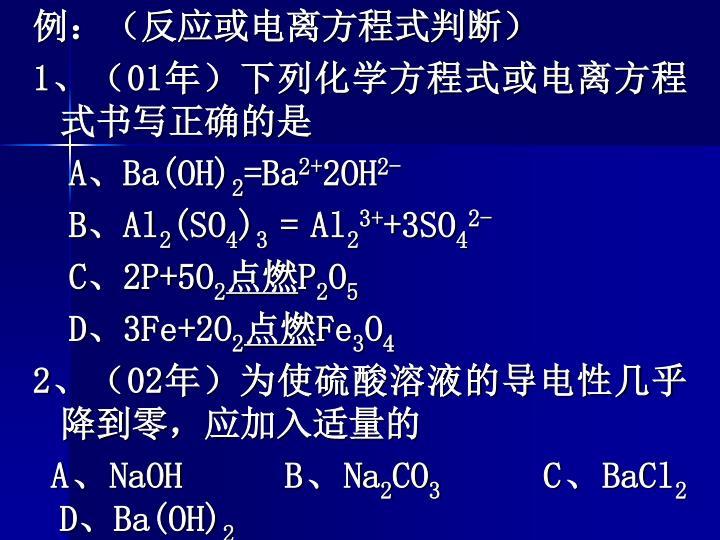 例:(反应或电离方程式判断)