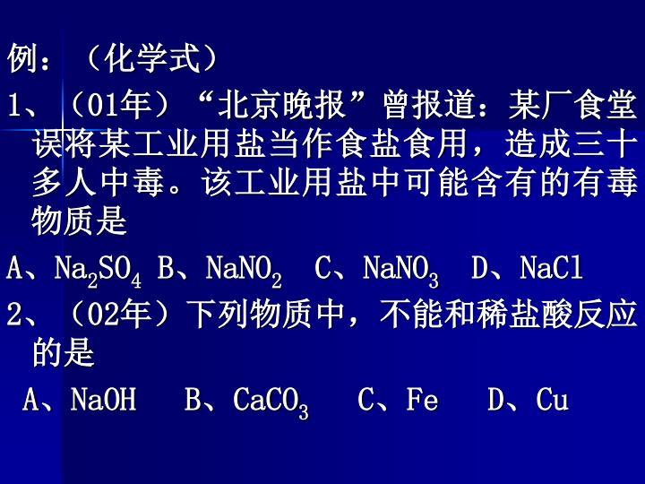 例:(化学式)