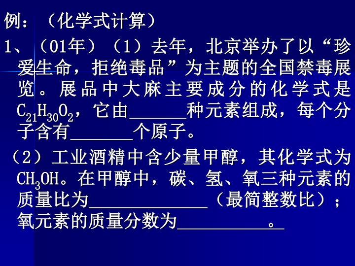 例:(化学式计算)