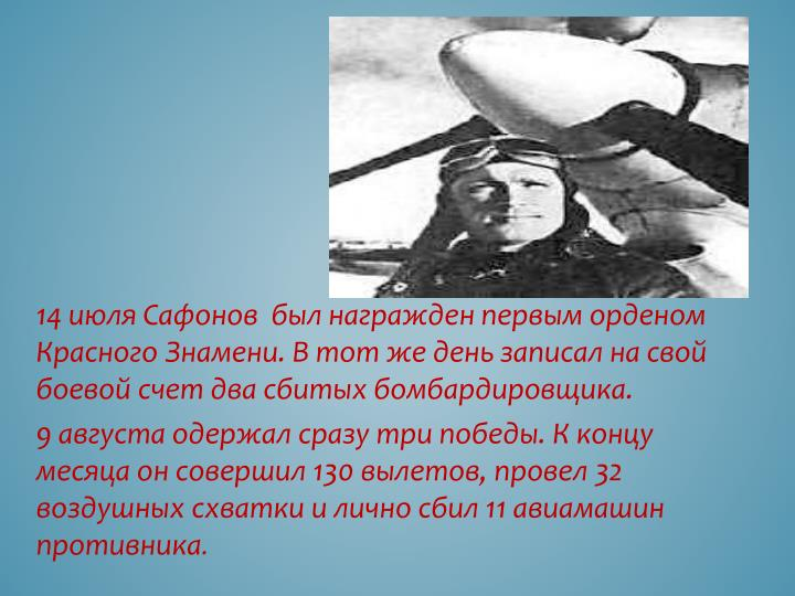 14 июля Сафонов  был награжден первым орденом Красного Знамени. В тот же день записал на свой боевой счет два сбитых бомбардировщика.