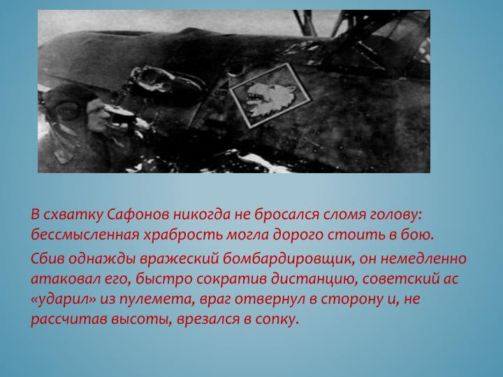 В схватку Сафонов никогда не бросался сломя голову: бессмысленная храбрость могла дорого стоить в бою.