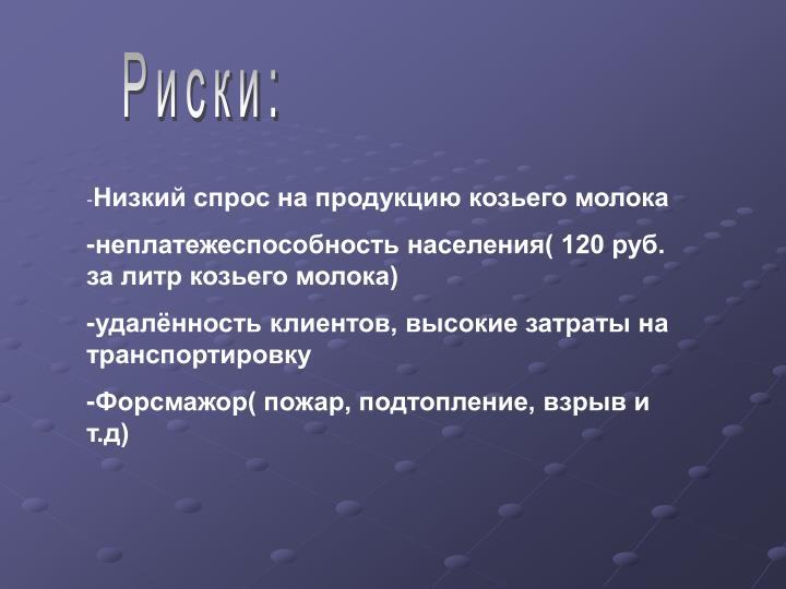 Риски: