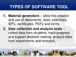 types of software tool